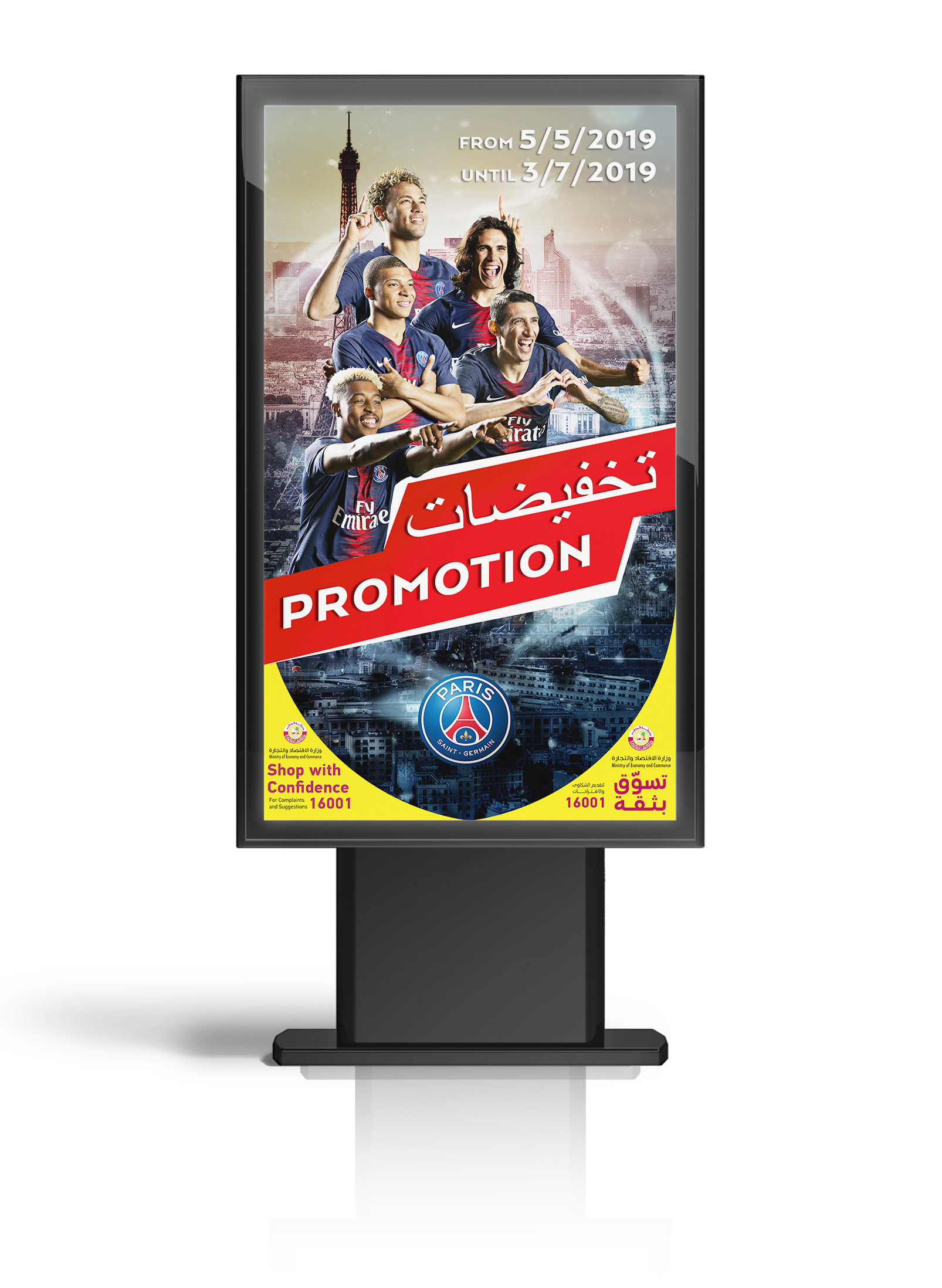 5-Promotion2-DOHA-PSGMERCH-0419